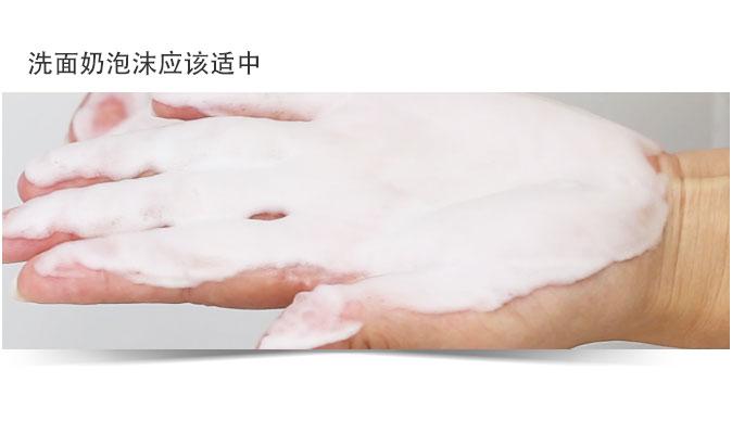氨基酸洁面乳